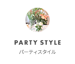 BANQUET STYLE 会場スタイル